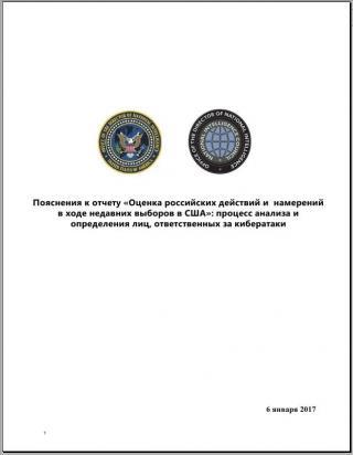 «Оценка российских действий и намерений в ходе недавних выборов в США» (незасекреченная часть доклада)