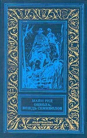 Оцеола, вождь семинолов(изд.1991)