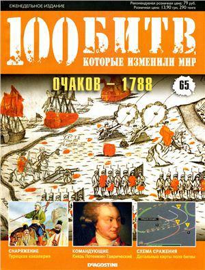 Очаков - 1788