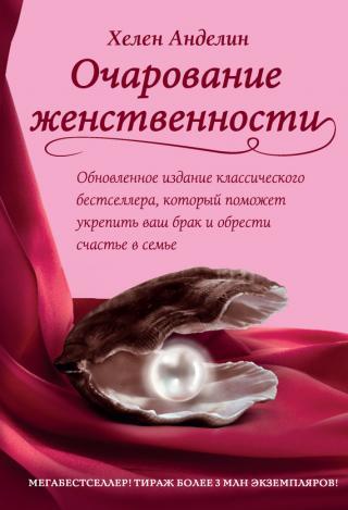 Очарование женственности [litres]