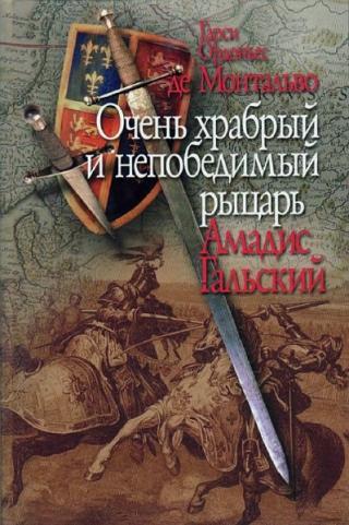 Очень храбрый и непобедимый рыцарь Амадис Гальский