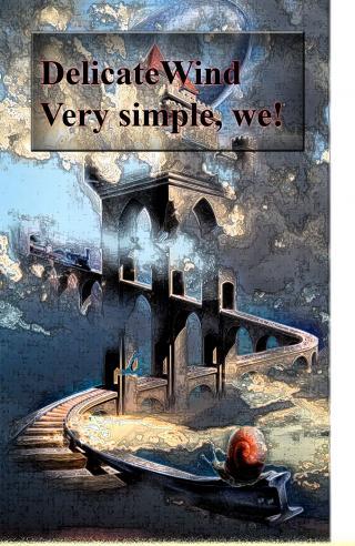 Очень простые мы
