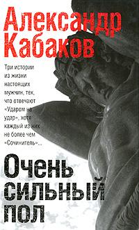 Очень сильный пол (сборник)