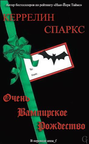 Очень вампирское Рождество [ЛП, 2,5]