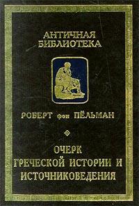 Очерк греческой истории и источниковедения