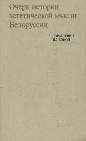 Очерк истории эстетической мысли Белоруссии