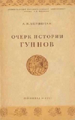 Очерк истории гуннов