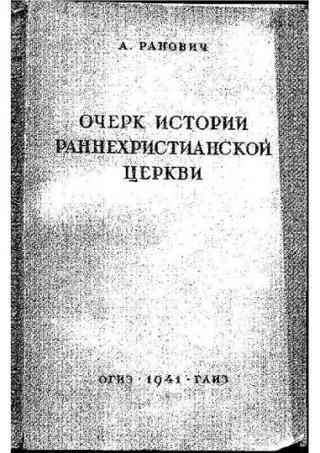 Очерк истории раннехристианской церкви