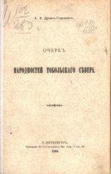Очерк народностей тобольского севера