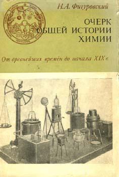 Очерк общей истории химии. От древнейших времен до начала XIX в.
