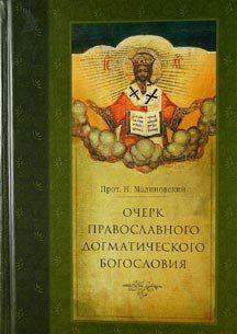 Очерк православного догматического богословия. Часть II