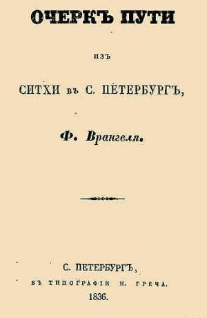Очерк пути из Ситхи в С. Петербург