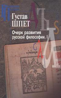 Очерк развития русской философии. Часть 1
