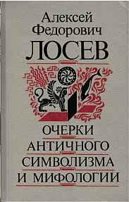 Очерки  античного  символизма  и  мифологии
