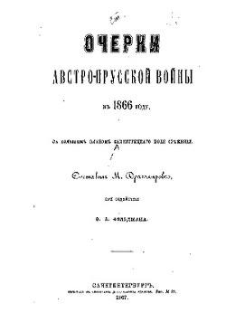 Очерки австро-прусской войны в 1866 году
