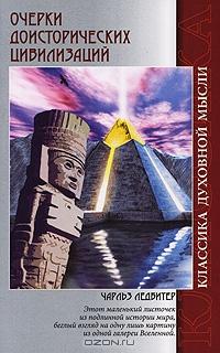 Очерки доисторических цивилизаций