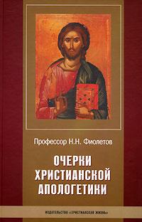 Очерки Христианской Апологетики