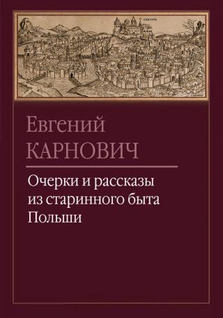 Очерки и рассказы из старинного быта Польши