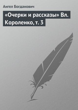 «Очерки и рассказы» Вл. Короленко, т. 3