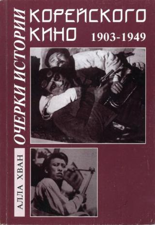 Очерки истории корейского кино (1903 - 1949)