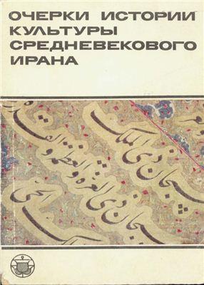 Очерки истории культуры средневекового Ирана