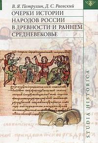 Очерки истории народов России в древности и раннем средневековье