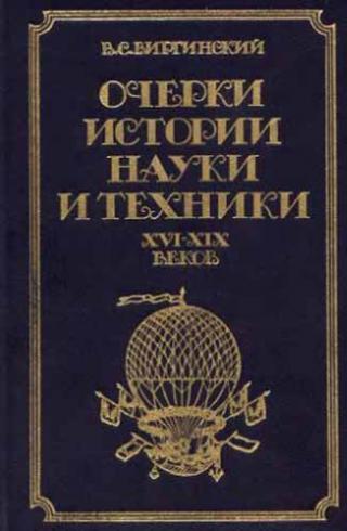 Очерки истории науки и техники XVI-XIX веков (до 70-х гг. XIX в.)