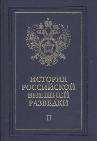 Очерки истории российской внешней разведки. Том 2