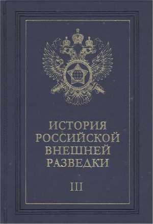 Очерки истории российской внешней разведки. Том 3