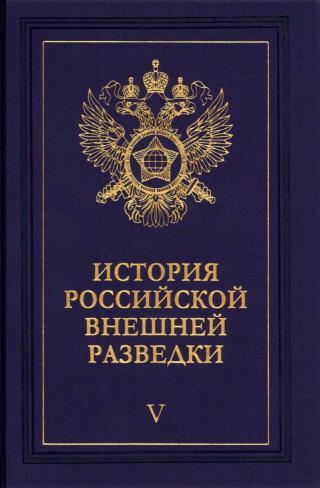 Очерки истории российской внешней разведки. Том 5