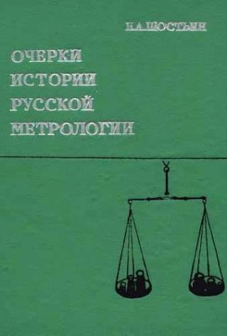 Очерки истории русской метрологии [XI – начало XX века]