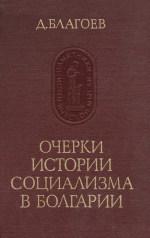 Очерки истории социализма в Болгарии