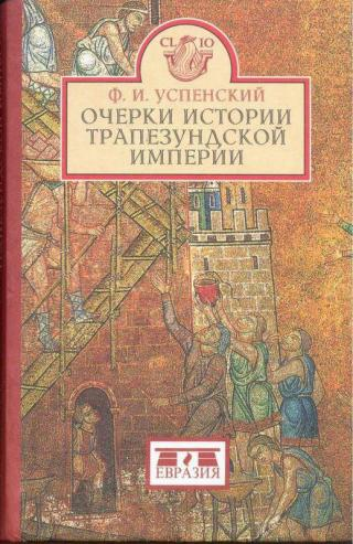 Очерки истории Трапезундской империи