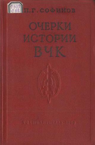 Очерки истории Всероссийской Чрезвычайной Комиссии (1917—1922 гг.)