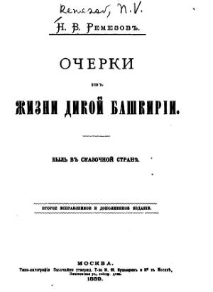 Очерки изъ жизни дикой Башкиріи. Быль въ сказочной стране