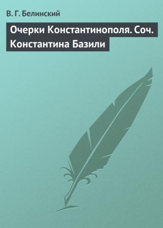 Очерки Константинополя. Соч. Константина Базили