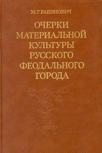 Очерки материальной культуры русского феодального города