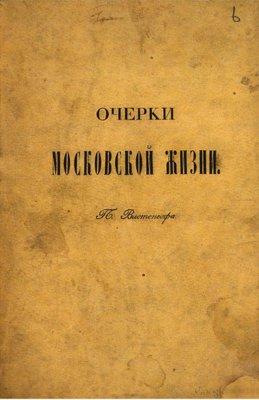 Очерки московской жизни.