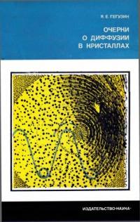 Очерки о диффузии в кристаллах