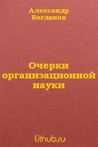 Очерки организационной науки
