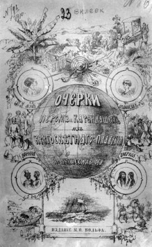 Очерки пером и карандашом из кругосветного плавания в 1857, 1858, 1859, 1860 годах.