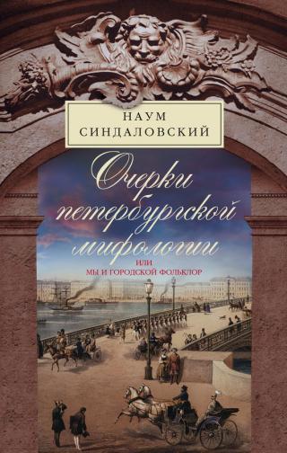 Очерки Петербургской мифологии, или Мы и городской фольклор