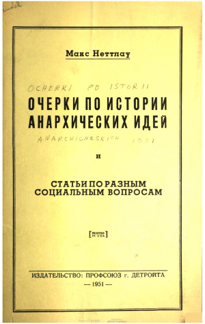Очерки по истории анархических идей и Статьи по разным социальным вопросам