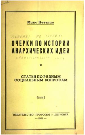 Очерки по истории анархических идей и статьи