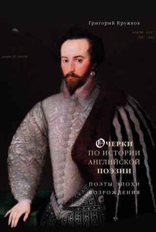 Очерки по истории английской поэзии. Поэты эпохи Возрождения. [Том 1]