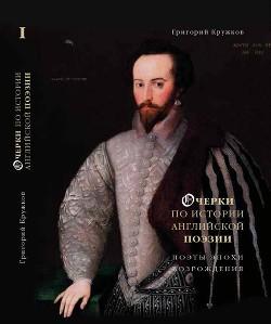Очерки по истории английской поэзии. Том I. Поэты эпохи Возрождения