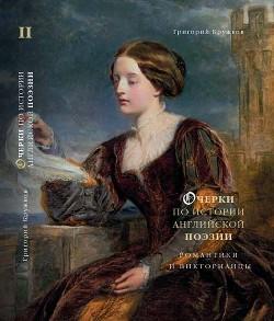 Очерки по истории английской поэзии. Том II. Романтики и викторианцы