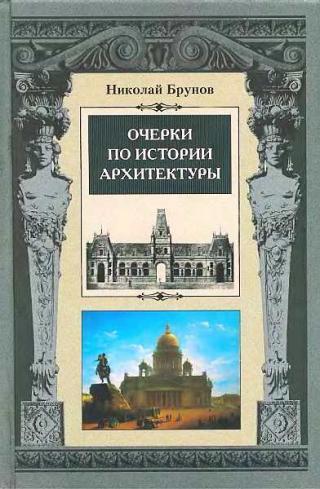 Очерки по истории архитектуры Т. 1