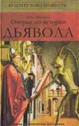 Очерки по истории дьявола: XII-XX вв