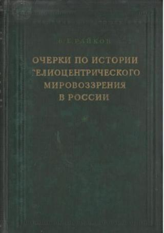 Очерки по истории гелиоцентрического мировоззрения в России